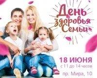 """Аптека ROSA проведет """"День здоровья семьи"""""""