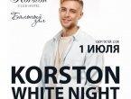Егор Крид — Korston White night