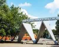 В самарском парке Гагарина пройдет праздник с выступлениями КВНщиков