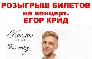 Розыгрыш 4 билетов на Korston White night с Егором Кридом