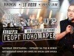 Сольный stand-up концерт Георга Пономарева
