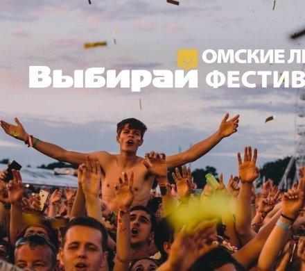 Путеводитель: летние фестивали Омска-2016
