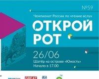 Этап чемпионата России по чтению вслух «Открой рот» пройдет на Юности