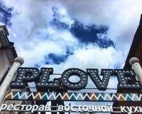 В Челябинске открылся ресторан PLOVE. ПОДРОБНОСТИ