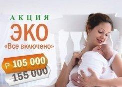 ЭКО - ВСЕ ВКЛЮЧЕНО  за 105 000 рублей!