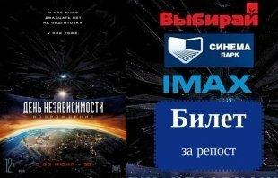 Розыгрыш билета на фильм «День независимости: Возрождение» в IMAX©
