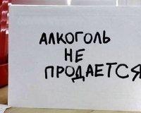 24 июня в Тольятти не будут продавать алкоголь