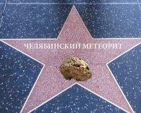 Челябинский метеорит вновь засветился в кино