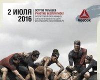 2 июля в Красноярске состоится командный забег Reebok «Стань человеком»