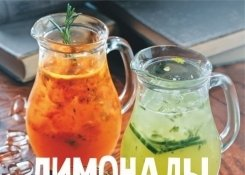 Лимонады и холодные чаи в Интеллект-баре IQ