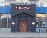 Скоро откроется бар «Пряный кролик»