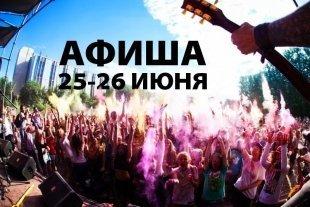 Как провести 25-26 июня в Омске: 18 вариантов от «Выбирай»