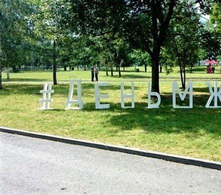 Празднуем День молодёжи в Екатеринбурге