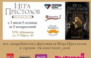Розыгрыш сувениров фестиваля «Игра престолов»