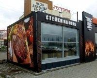 В Челябинске создают новую сеть быстрого питания «Grill хаус»