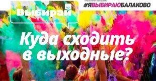 5 мест куда сходить в выходные в Балаково 25-26 июня