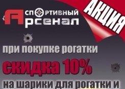 Скидка 10% на шарики при покупке рогатки