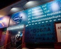 Все бары «Вобла» в Челябинске закрыты