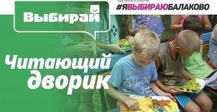 В Балаково для детей открывается «Читающий дворик»