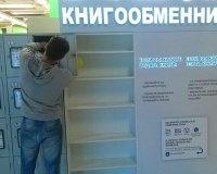 В омском гипермаркете «О'кей» установили книгообменник