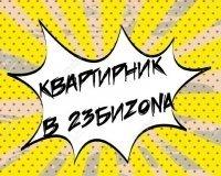 «Квартирник в 23БИzona» намечается в Ижевске 1 июля