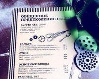 Новое обеденное меню в «Двух мясорубках»