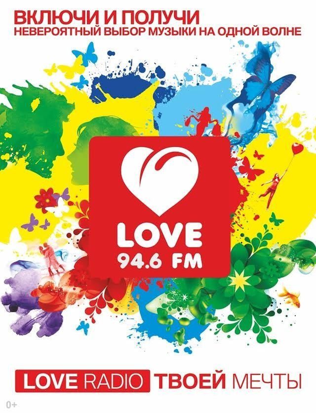 радио романтика какая волна ново