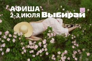 Как провести первые выходные июля в Омске