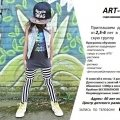 ART - KIDS студия современной хореографии