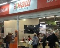 В Челябинске закрывается гипермаркет «НАШ»