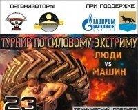"""В Сургуте пройдет турнир по силовому экстриму """"Люди против Машин"""""""