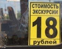 В Челябинске появились экскурсионные маршрутки за 18 рублей