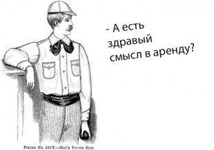 Прокат в Ижевске: обзор компаний, которые сдают вещи в аренду летом