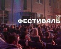 На самарской Набережной пройдет Фестиваль уличного кино