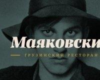 В Тольятти откроется грузинский ресторан «Маяковский»