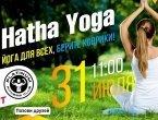 Бесплатный мастер-класс по хатха-йоге