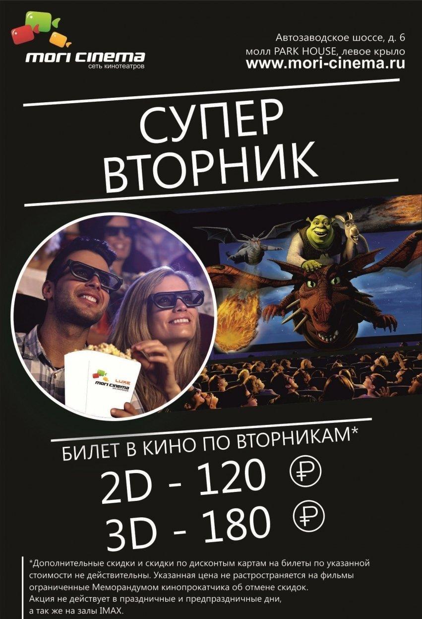 тольятти цена билетов в кинотеатре