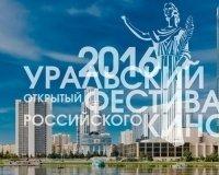 Крупное кинематографическое событие пройдёт в Екатеринбурге в сентябре