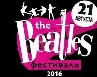 Фестиваль The Beatles пройдёт в Екатеринбурге