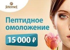 Специальное предложение от Лаборатории красоты Jeternel!