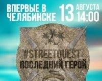 """13 августа в Челябинске состоится квест """"Последний герой"""". Впервые!"""
