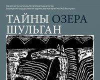 В Уфе открылась выставка иллюстраций к башкирскому эпосу «Акбузат»