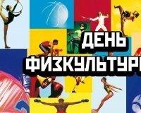 Футбол и шахматы, стритбол и самбо... В  Сургуте отметят День физкультурника