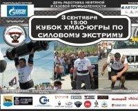 3 сентября в Сургуте состоится Кубок Югры по силовому экстриму