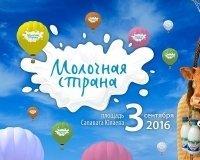 3 сентября на фестивале «Молочная страна» в Уфе откроют Молочный Арбат