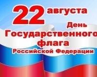 Жителей Сургута приглашают на празднование Дня флага РФ (программа мероприятий)