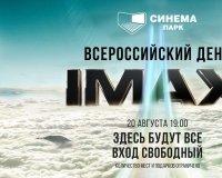 В Екатеринбурге пройдёт Всероссийский День IMAX