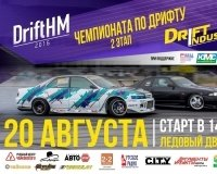 Адреналин и драйв: в столице Югры стартуют заезды  второго  этапа «DriftHM 2016»