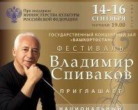 В сентябре в Уфе пройдет фестиваль «Владимир Спиваков приглашает…»