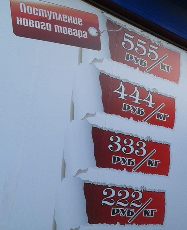В четверг и пятницу – 444 рубля. В субботу и воскресение – 333 рубля. В  понедельник – 222 рубля. Все просто, но запомнить невозможно. 6ad928330af